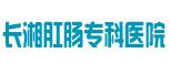 长湘肛肠专科医院-湖南卫生人才网