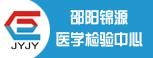 邵阳锦源医学检验中心-湖南卫生人才网