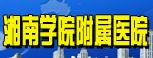 湘南学院附属医院-湖南卫生人才网