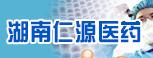 湖南仁源医药有限公司-湖南卫生人才网