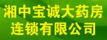 湘中宝诚大药房连锁有限公司-湖南卫生人才网