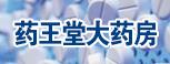 湖南药王堂医药连锁管理有限公司-湖南卫生人才网