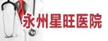 永州星旺医院-湖南卫生人才网