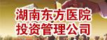 湖南东方医院投资管理公司-湖南卫生人才网