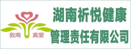 湖南祈悦健康管理有限责任公司-湖南卫生人才网