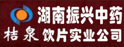 湖南振兴中药饮片实业有限公司-湖南卫生人才网