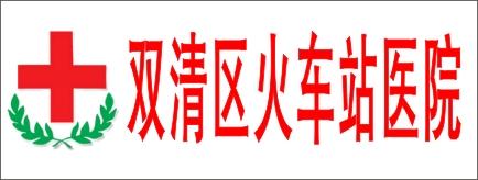 邵阳火车站医院-湖南卫生人才网