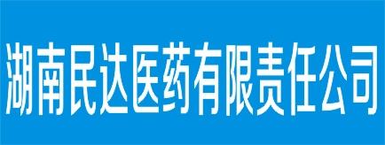湖南民达医药有限公司-湖南卫生人才网
