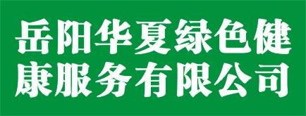 岳阳华夏绿色健康服务有限公司-湖南卫生人才网
