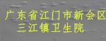 广东省江门市新会区三江镇卫生院-湖南卫生人才网
