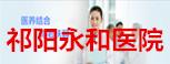 祁阳永和医院-湖南卫生人才网