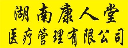 湖南康人堂医疗管理有限公司-湖南卫生人才网