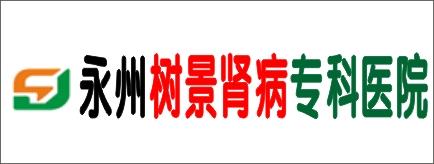 永州市树景卫生材料有限公司-湖南卫生人才网