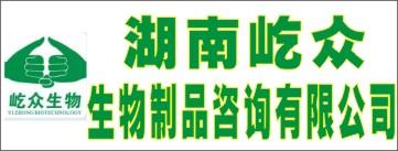 湖南屹众生物制品咨询有限公司-湖南卫生人才网